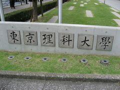 学食訪問-17 東京理科大学 神楽坂キャンパス