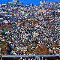 小樽-7 天狗山頂展望台で 坂の街/石狩湾一望 ☆ロープウェイ搭乗4分で