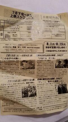 福岡ちょっぴりお得旅 その4~小倉で映画鑑賞