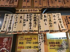 お財布に優し過ぎる千円でいい気分・せんべろ酒場巡り、24.「みなと刺身専門店」