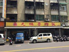 一泊二日その2 :丸林魯肉飯 農安街店