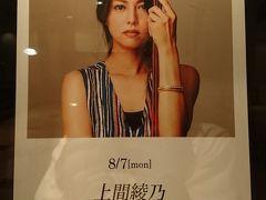 上間綾乃 at ビルボードライブ大阪