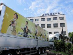 2017年8月 広島での氷川きよしコンサートとホテル宿泊