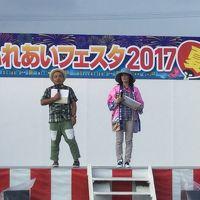 たるみずふれあいフェスタ2017夏まつりだ~~~   ☆鹿児島県垂水市
