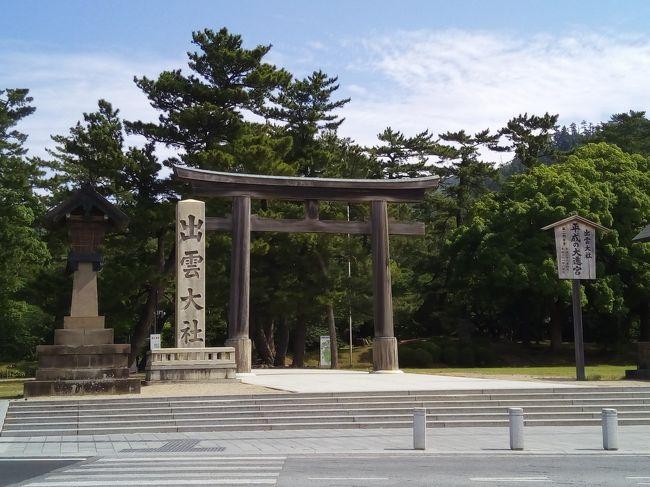 初めての山陰旅行、東京発一泊二日(バス車内泊を除く)で、出雲大社~松江城~足立美術館~水木しげるロードを廻った時の記録です。<br />その1では、1日目の出雲大社と松江城を記録しています。