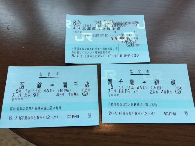 おっさん一人北海道フリーパスの旅』北海道の旅行記・ブログ by がん ...