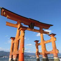 世界遺産の旅〜厳島神社と広島市内〜