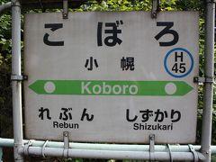 北海道旅行記2017年夏(3)室蘭市街と室蘭本線乗車と小幌駅編