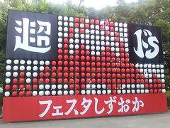 18年ぶりに復活! 「超ドS フェスタしずおか」観覧記