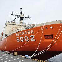 """南極観測船""""SHIRASE""""見学"""