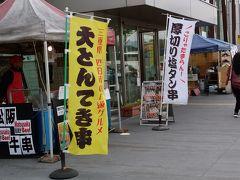 和歌山へ行きました。その1