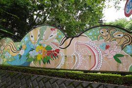 日本的彩繪村 ー 町田   ウォールアートと 町田リス園の圧巻看板 篇