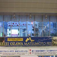夏の松本へ一人旅/サイトウ・キネン・オーケストラのコンサートを聴きに行く2泊3日