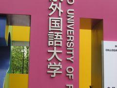 学食訪問-22 東京外国語大学