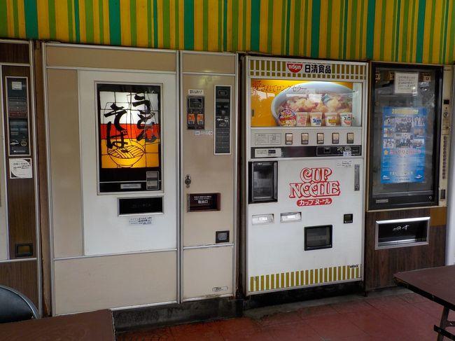 6月、レトロな弁当の自販機のある店で焼肉弁当を食べていたら。お客さんが千葉県にもあるよと教えてもらったので行ってきました。秋田港の道の駅の自販機と同じですねこの手の自販機は探せばまだあるようですね。300円です。秋田はナルトが入って250円でした。まぁ千葉県の方が都会なのか?