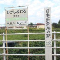北海道の旅1日目②納沙布岬と花咲線(根室から釧路)