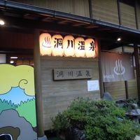 奈良まで温泉に