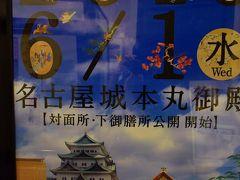 2017 全面公開も来年に近づいた本丸御殿と耐震建替え検討中の名古屋城