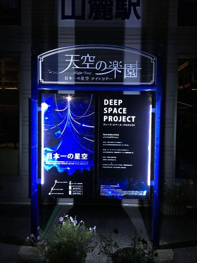 阿智村「天空の楽園 日本一の星空ナイトツアー」に行ってきました。<br />美しい星空を求めて行ってきました。場所は、環境省による全国星空継続観察で、「星が最も輝いて見える場所」第1位に認定された長野県阿智村です。「天空の楽園 日本一の星空ナイトツアー」に参加してきました。第一部と二部が有って二部に参加です。午後6時行った際には、一部の午後8時開始が満席でした。その後の2部の午後10時まで待ってのツアーです。