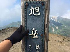 2017年08月 日本百名山 37座目となる、旭岳(あさひだけ、標高2,291m)