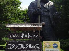 ☆北海道 道東 1700Kmの旅☆ 千歳・白老 最終編 No7