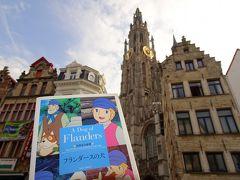 『フランダースの犬』ネロとパトラッシュのふるさと そしてルーベンスを訪ねて ◇ オランダ・ベルギー絵画紀行(2)