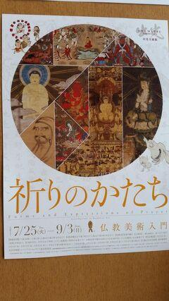 マダム二人の東京散歩~出光美術館・魚やでん・ふるさとチョイスカフェ~