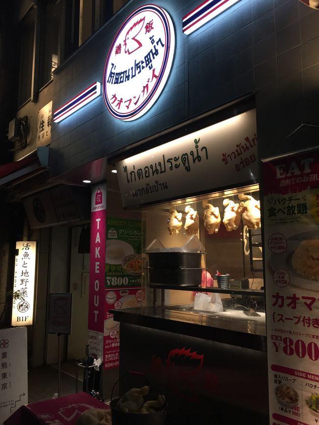 次の旅行はバンコクにしようと決めてから、過去の旅行記よりも目の前のゴハン…気分はタイ料理な日々のsassyです。<br /><br />バンコクで行っておきたいピンクのカオマンガイで有名な、ラーン・ガイトーン・プラトゥーナムのお店が東京にあるときき、行ってきました。<br /><br />ガイトーンTokyoのHPはこちら↓<br />http://raan-kaithong-pratunam.jp/<br />