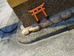 べガス親子 最強JRパスで関西ツア~ 祇園で行きつけができた!編