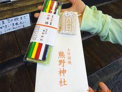 家族で行く軽井沢とその周辺旅行【1日目その2】 旧碓氷峠と本日泊まる宿
