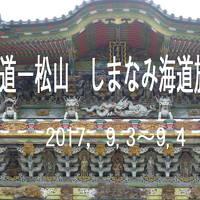 尾道 松山 しまなみ海道旅行 2017 (千光寺・耕三寺・道後温泉・松山城 湯快リゾート泊)