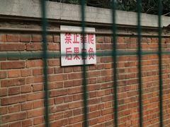 北京へ・・・潜入!北朝鮮人街(2017年夏)