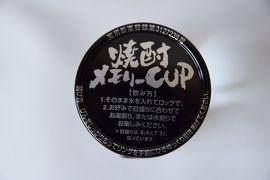ワンカップコレクション② 中野 味ノマチダヤ でワンカップコレクション