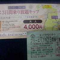 2017・北海道179市町村制覇を目指して(パート5・8月中旬(その2))