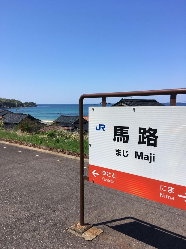 2017年4月 廃止間近の三江線に乗ってきました。<br /><br />ここでは前回からの続き(→ http://4travel.jp/travelogue/11279201 )<br />温泉津温泉から琴が浜にタクシーで向かいました。<br />琴が浜は鳴き砂で有名な砂浜で、つま先走りをするとキュッキュッと鳴る砂浜です。<br />その砂浜のすぐそばにある駅が馬路駅。高台にある駅なので、ホームからも海が一望できます。天気が良い日だったので、海の青さ・空の青さどちらも楽しむことができました。<br /><br /><br /><br /><br />三次(5:38)→普通・浜田行き→江津(9:31)<br />江津(9:35)→普通・出雲市行き→温泉津(9:55)<br />~温泉津温泉~<br />温泉津温泉→タクシー→琴が浜<br />馬路(12:16)→普通・出雲市行き→仁万(12:20)<br />~仁摩サンドミュージアム~<br />仁万(13:06)→普通・浜田行き→浜田(14:07)<br />浜田(14:38)→特急・スーパーまつかぜ5号→益田(15:14)<br />~グラントワ~<br />益田駅→タクシー→萩・石見空港<br />萩・石見空港(17:35)→ANA1104便→羽田空港(19:15)<br />