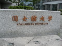 学食訪問-32 国士舘大学・世田谷キャンパス