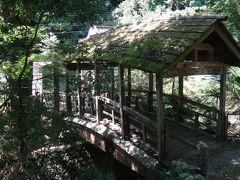 愛媛県 河辺川の木造橋と龍馬脱藩の道を訪ねる