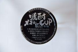 ワンカップコレクション③ 中野 味ノマチダヤ でワンカップコレクション 2