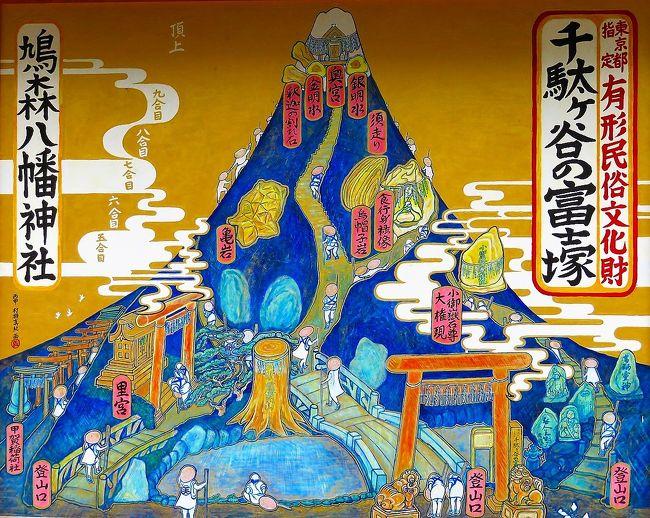 渋谷区の千駄ヶ谷にあるパワースポット、鳩森(はとのもり)八幡神社に行って参りました。<br /><br />この神社は都内最強のパワースポットと言われている面もありますが、他にも都内最古の富士塚や、最近話題になっている将棋の藤井聡太四段も出入りしている将棋会館の隣にあり、将棋棋力祈願もあるとかでいっぺん行ってみることにしましたヽ(^o^)丿<br /><br />富士塚は以前紹介した品川神社(http://4travel.jp/travelogue/11068797)と同様に江戸時代に富士信仰が盛んだったころ、江戸からはるばる富士山まで行かなくても気軽に誰でも登れるようにと、富士山の溶岩などを持ち寄って造られたもので都内では約50ヶ所ほどあるらしいです。<br /><br />都内最古の富士塚は実際の富士山を忠実に再現しているとのことで、浅間神社を始め、食行身禄像や、山頂の金明水、銀明水など、全て見ることができるものです。<br /><br />■鳩森八幡神社<br />http://www.hatonomori-shrine.or.jp/
