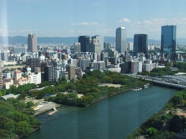 9月9日、大阪市京橋での講演会出席のため8日から市内のホテルに宿泊。<br /><br />ホテルステイ(お部屋からのすばらしい景色)を楽しみ。<br /><br />講演会場確認のための下見で、近くの大阪城も見学。<br /><br />8日・9日とも快晴。<br />残暑厳しき中、両日とも1万歩、歩きました。<br /><br />