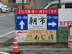 ぱぱのぷらぷら散歩・・・千葉勝浦最終日
