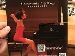 駐在のついでに 【その109】 YUJA WANG (王羽佳)が凄いピアニストらしいので、香港フィルのコンサートへ!