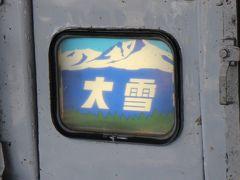 特急大雪のグリーン車で網走から旭川まで、秋色の北の鉄路をたどる。