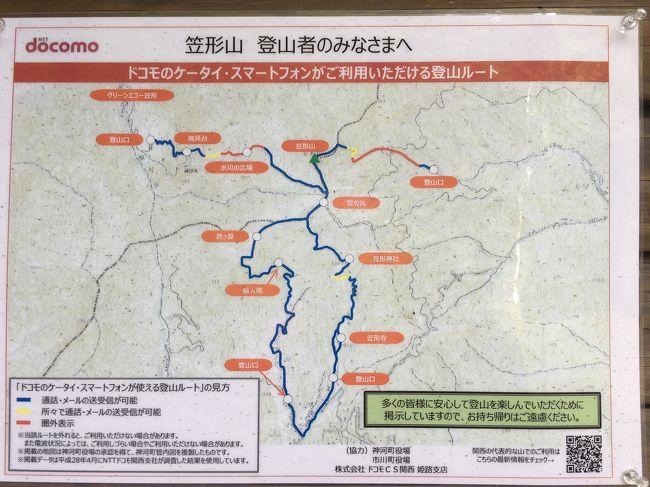 兵庫県の笠形山をトレッキングした。<br />標高939メートル。ガイドブックには中級と。