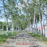 ちりんちりん♪と走れば全てが観光地  ☆ 帯広畜産大学までサイクリング ☆ 〆はマニアックにローマノ温泉(16)