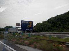 静岡k5東名で戻り