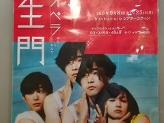 百鬼オペラ「羅生門」 シアターコクーン☆シャルマン☆2017/09/17