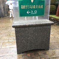 親族ご一行様☆箱根湯本温泉・天成園に泊まる旅。 2日目
