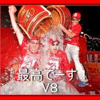 Solitary Journey [特別編]広島カープが2年連続8度目の優勝を決めた!最高でーす!なので走り回ってきました。<道の駅巡り>広島県府中市