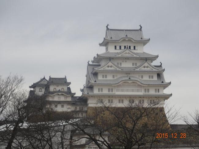 関西の義父と妻とで姫路郊外の播州塩田温泉郷の夢乃井「夕やけこやけ」で宿泊します。関西で正月を迎え、各種神社に初詣をします。<br />{旅程}<br />①平成27年12/27(日)<br />東京8:30(のぞみ)11:20新神戸14:39(こだま)14:55姫路駅に着きます。<br />姫路15:30(姫路バス)16:10夢乃井に着き、前が旅館です。<br />播州塩田温泉郷の夢乃井「夕やけこやけ」(全室露天風呂付)に宿泊します。<br />136の「朝霧の間」でノンビリします。山里にあり日常を忘れて寛ぐ宿です。<br />風呂(18:00-18:50) 「蜻蛉」に入ります。夕食(19:00- )<br />②12/28(月)<br />朝、山里の庭を散策し、朝食(8:40-9:30お酒を飲みます。) 露天風呂入浴<br />夢乃井11:25(姫路バス)12:05姫路駅12:54(新幹線)13:11新神戸(泊)<br />③12/29(火)<br />朝、脊山遊歩道を散策し、昼食に神戸牛を「和黒」で戴きます。(泊)神戸<br />④12/30(水)<br />神戸9:15(JR)舞子駅に行き、(舞子観光)<br />(昼食)舞子ヴィラ(11:30-14:40)で戴きます。   (泊)神戸<br />⑤12/31(木)     遊歩道を歩き、年末、ノンビリします。    (泊)神戸<br />⑥1/1(金)朝、お雑煮を食べ、バスで護国神社 熊野八幡神社に初詣に行きます。<br />⑦1/2(土)三ノ宮(阪神)十三ー豊中駅に行き、友人の車でららぽーとExpoCityに行き、買い物をします。(人出が多いです。)昼食(中華料理「浪曼路」)を戴き三ノ宮駅に戻ります。(泊)神戸<br />⑧1/3(日)三ノ宮駅(阪神)芦屋駅 高級住宅街を散策し、芦屋川駅(阪急)御影駅に行き、弓弦羽神社に参拝しますが、大行列の為、脇から参拝します。<br />御影駅(阪急)三ノ宮に戻り、新神戸駅19:22(のぞみ)22:13東京に着きます。